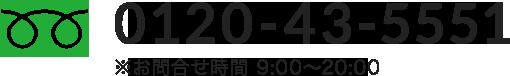 0120435551