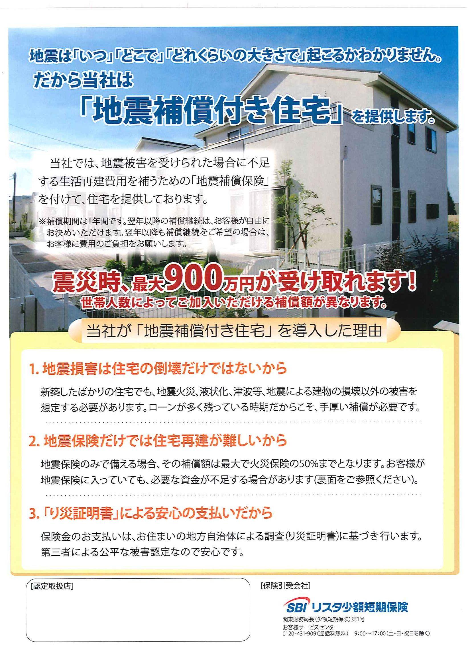 震災時、最大900万円が受け取れます!