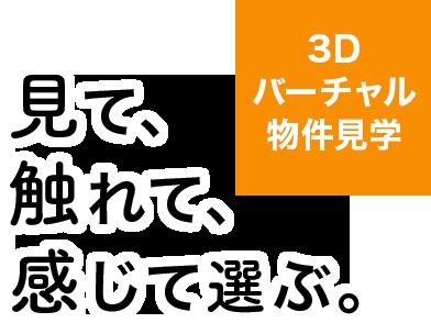 「見て、触れて、感じて選ぶ。」3Dバーチャル物件見学
