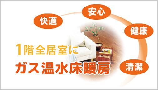 1階床暖房