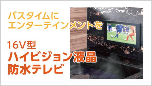浴槽テレビ