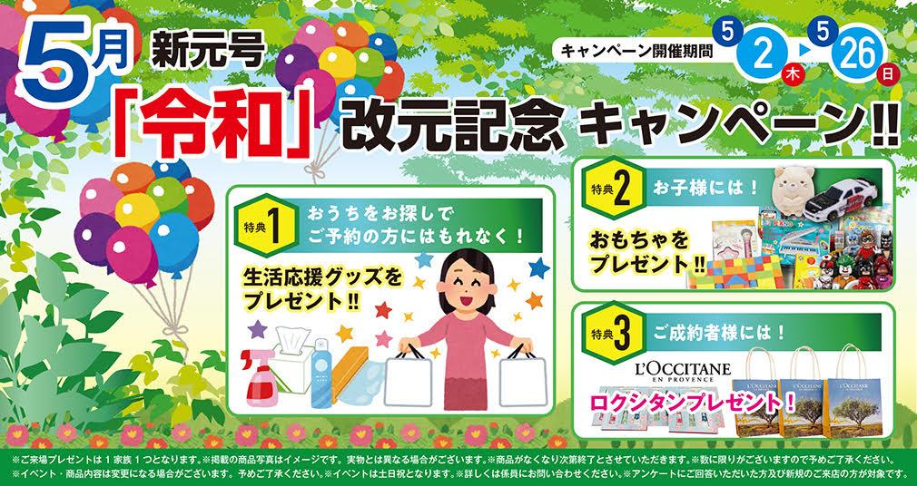 5月 新元号「令和」改元記念キャンペーン!!